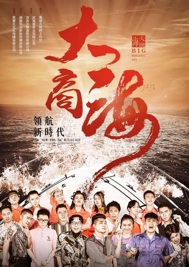 湖南本土原创话剧《大商海》9月16日亮相湖南大剧院