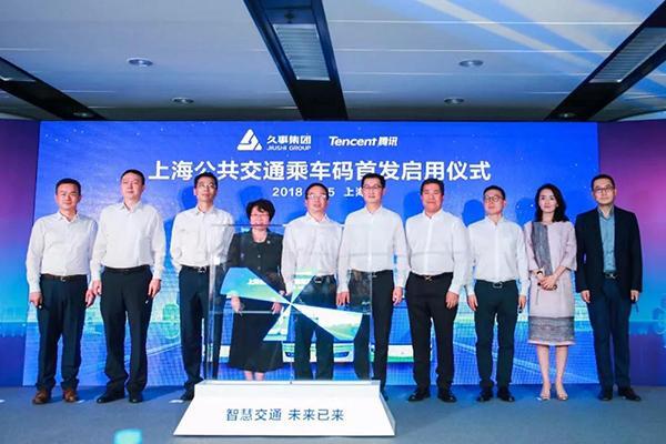 腾讯与久事集团战略合作 上海公共交通乘车码上线