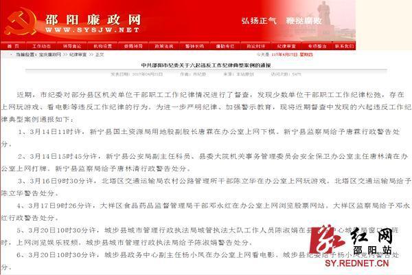 邵阳机关单位干部职工违反工作纪律 处罚公布