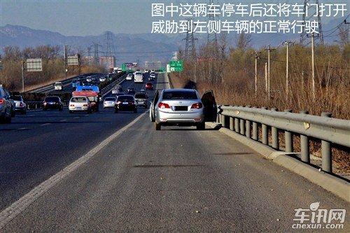 高速公路不文明行为盘点