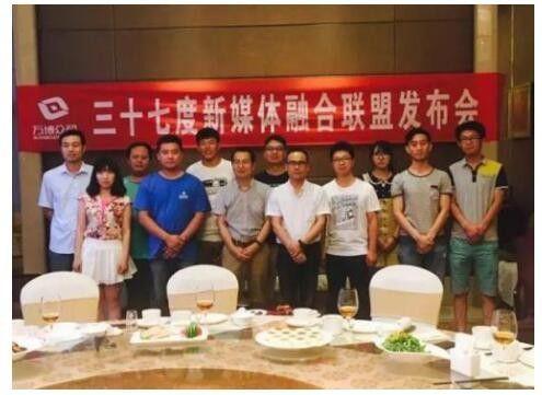 三十七度新媒体联盟发布会举行 柳晓飞出席