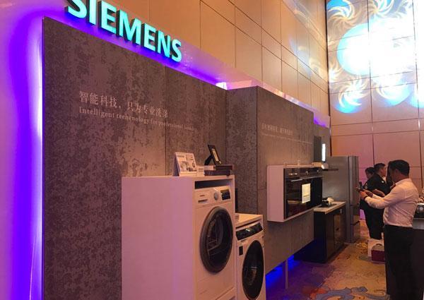 西门子家电入湘20周年超级品牌日启动