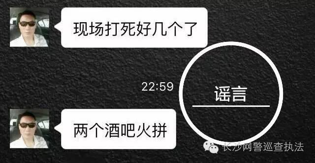 """网传""""长沙解放西路酒吧打架死人""""系谣言"""