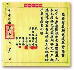 """[李鸿樾]""""最牛毕业证""""背后是浏阳人李鸿樾 揭其孤独人生"""