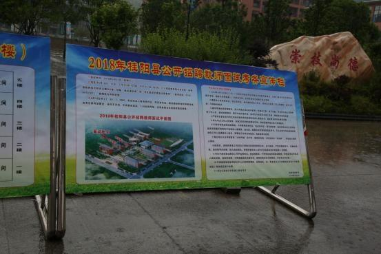 郑州桂阳完成工作初中排名招聘圆满面试教师4公开中在郑州郴州图片