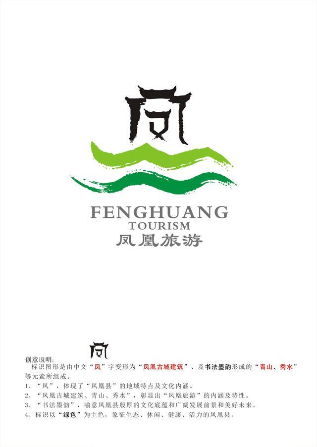 凤凰旅游20强logo创意描述图片