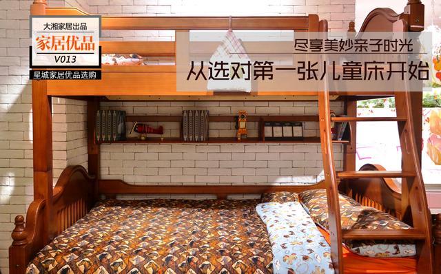 尽享美妙亲子时光 从选对第一张儿童床开始