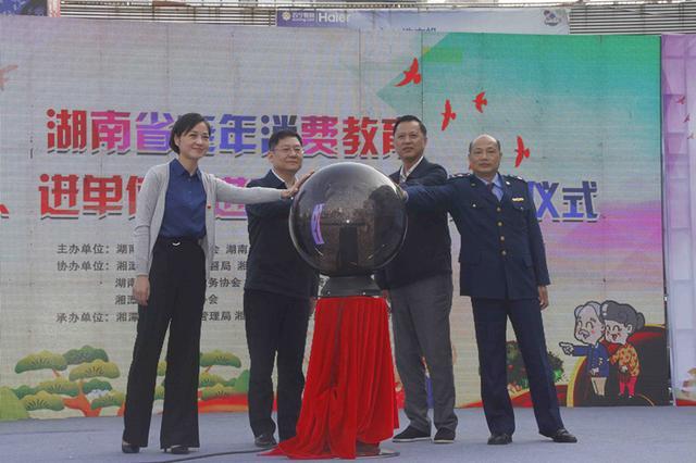 关爱夕阳红 湖南省老年消费教育活动走进湘潭