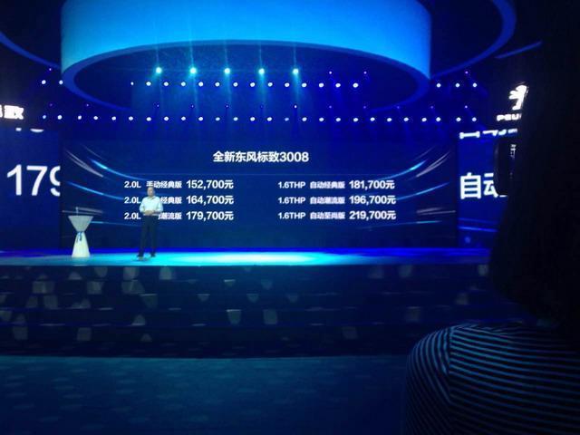全新东风标致3008上市 售价15.27万起