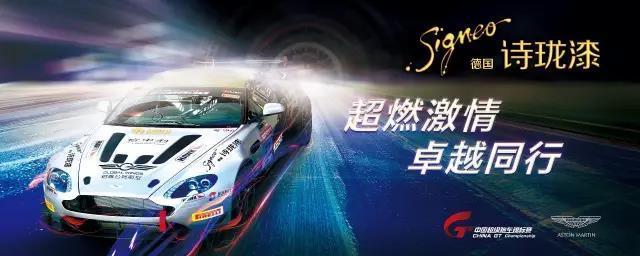 China GT开赛啦!Signeo独家分享赛程热点
