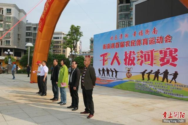 衡南县举办首届农运会 吸引1000余人参加