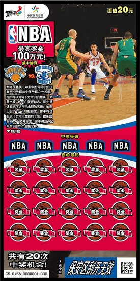 体彩顶呱刮NBA新票火爆上市   中不中奖都有戏