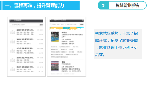 肖海鹏:探索互联网+时代的产物——QQ智慧校园