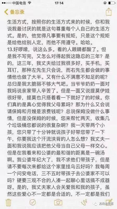 湘潭一母亲带俩孩子跳楼自杀 遗书曝光疑遭家暴