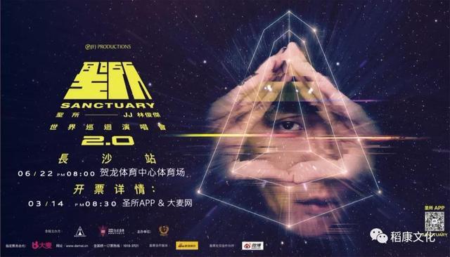行走的CDJJ林俊杰圣所2.0演唱会长沙站 即将开票!