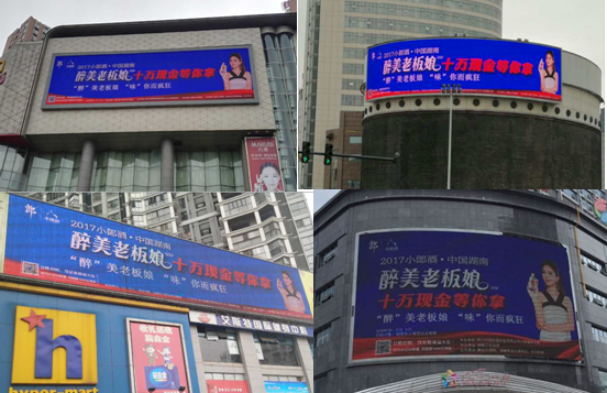 """小郎酒""""醉美老板娘""""火爆湖南 女神选手提前曝光"""
