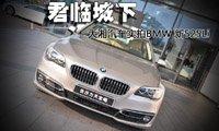 君临城下 大湘汽车到店实拍BMW新5系