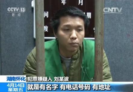 怀化一法官遭电信诈骗八万:犯罪团伙精细分工