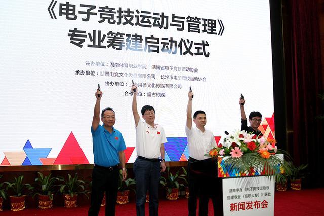 教育为电竞正名 湖南开创电竞产业新纪元