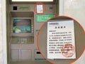 062:ATM机取款被假提示骗