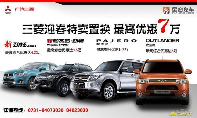 三菱SUV置换最高综合优惠7万 仅限一天
