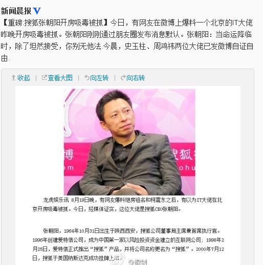 搜狐证实张朝阳吸毒被抓为假消息