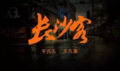 晚安家居董事长曹泽云:用40年,让湖南人做的床垫走向世界