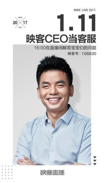 映客CEO奉佑生:拥抱用户从客服做起