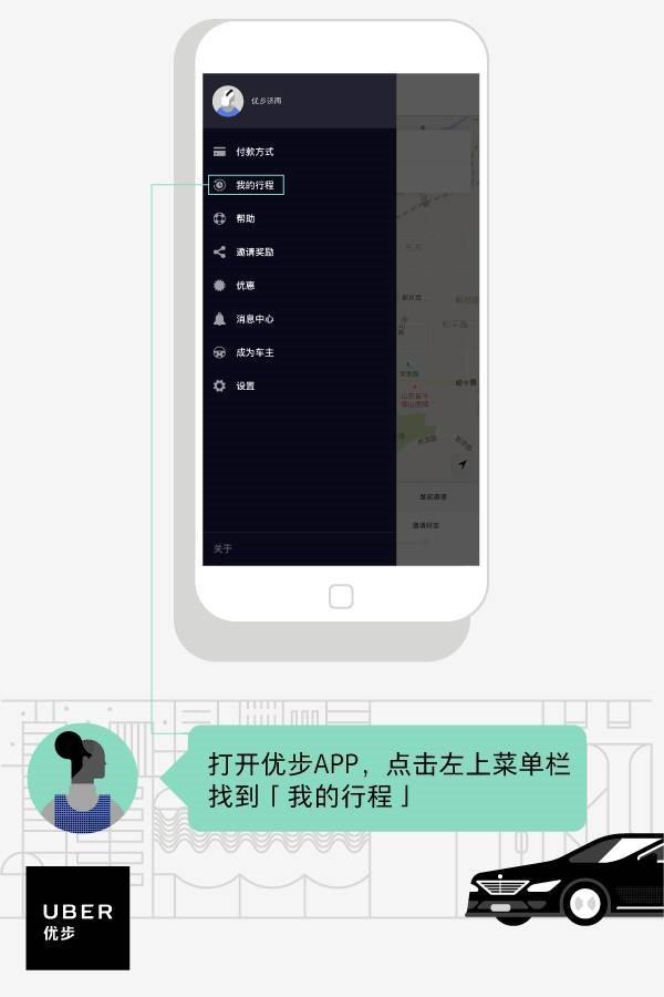 优步APP发票干用正式上线新账陈旧账壹站式报销