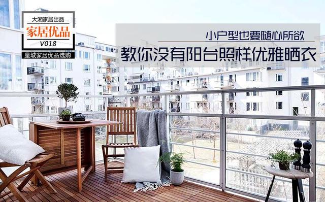 福利!如何在没有阳台的房间中优雅的晒衣服?