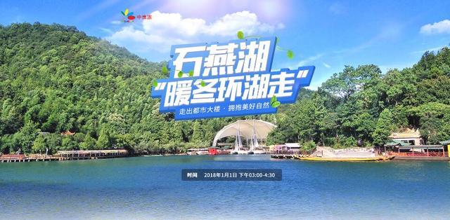 花式迎元旦 长沙石燕湖环湖走即将开启新年序幕
