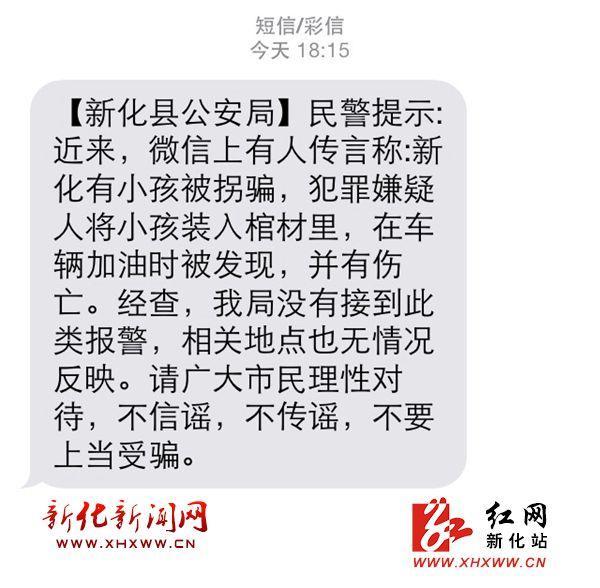 微信朋友圈传新化棺材藏小孩贩卖 新化警方辟谣