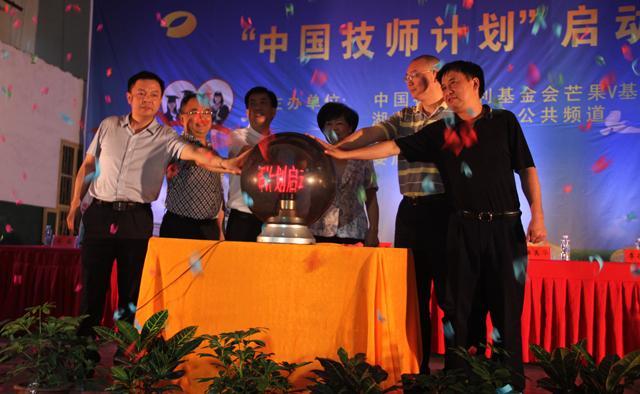 中国技师计划 在娄底启动 助贫困生接受职教