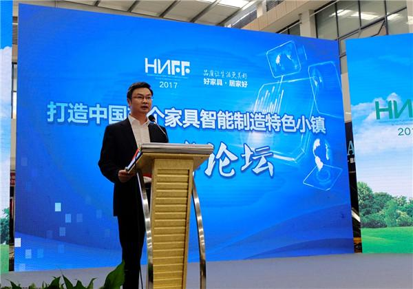 浏阳举办打造中国首个家具智能智造特色小镇论坛