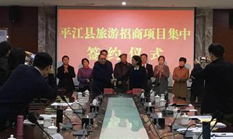 平江县旅游招商项目集中签约仪式 总金额达57亿