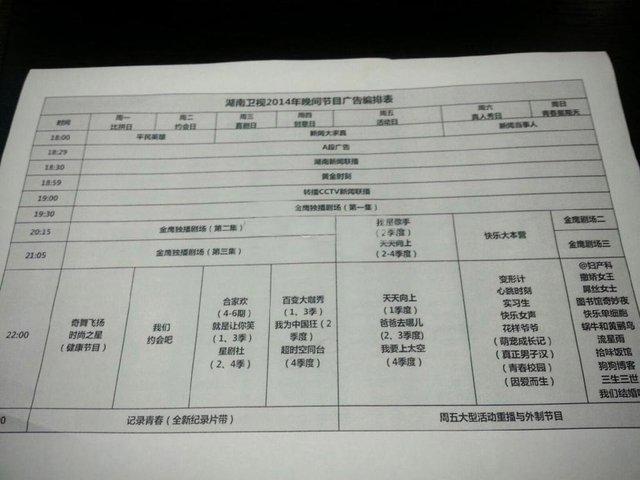 网传湖南卫视2014节目编排单 明年或办快女