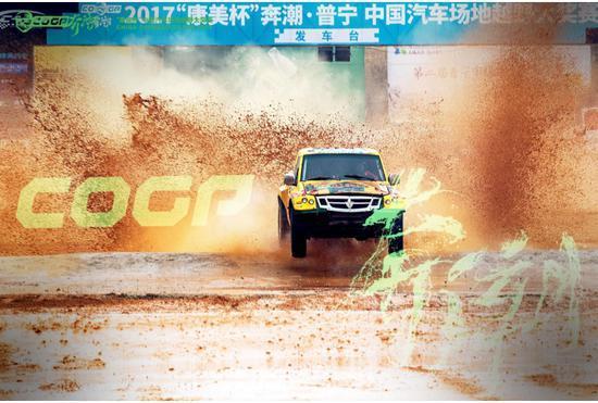 潮起粤东——探索赛事招商新创举、赛车经济新模式