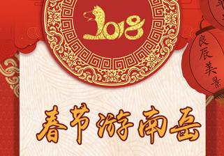 """南岳将迎春节""""旅游高峰"""" 多路段将实行交通管制"""