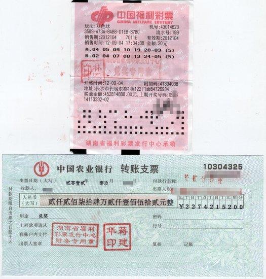 常德男子喜中2842万元巨奖 现身福彩中心领奖