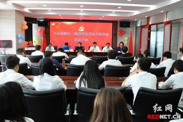 """湖南弘一律师事务所成立党总支 打造""""红色引擎"""""""