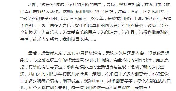汪峰时隔两月发千字微博 新专、巡演筹备忙
