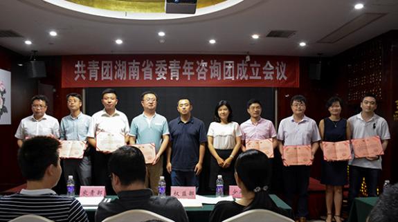 共青团弄湖南节委青年咨询团弄成立 咨询团弄成员名单颁布匹