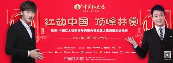 红动中国 顶峰共赏——晚安·中国红木馆四周年庆