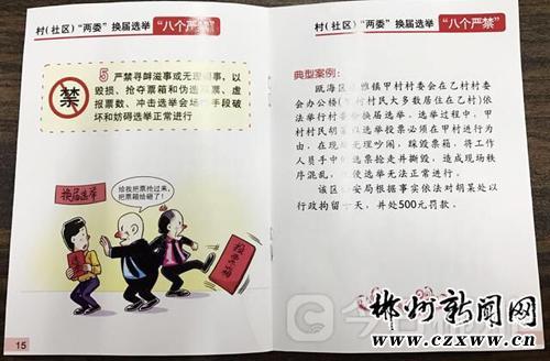"""郴州市编印""""口袋书"""" 指导村居同步换届"""