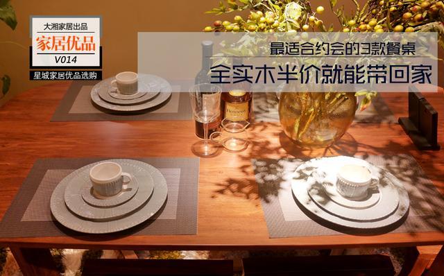 最适合约会的3款餐桌 全实木半价就能带回家
