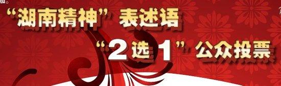 """""""湖南精神""""表述语""""2选1""""公众投票活动公告"""