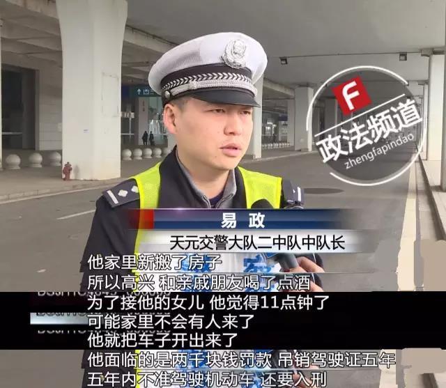 株洲男子开车接女儿下班 半路却被交警抓走拘留