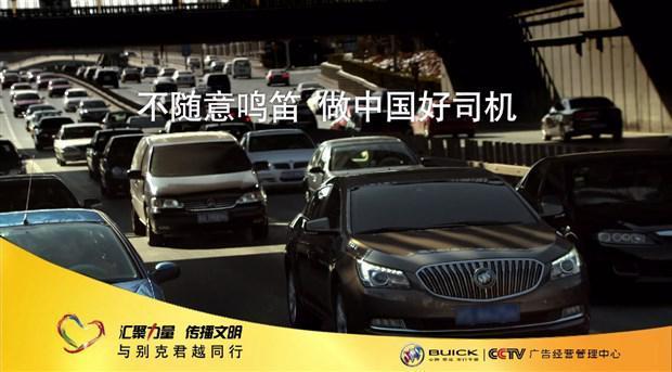 """别克倡导争做""""中国好司机""""报名启动 传播正能量"""
