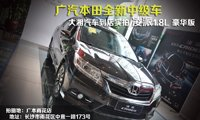 全新中级车 到店实拍广本凌派1.8L豪华版