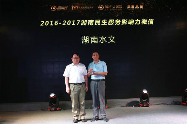 """腾讯湖南区域影响力微信榜单:""""湖南水文""""获奖"""